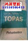 COC Topas 6013S-04