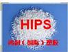 HIPS SIS535 PS