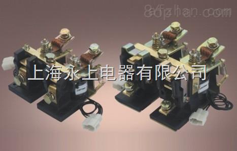 zjn-100/200直流电磁接触器适用于电瓶车