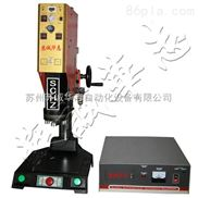 超声波熔接机,超声波塑焊机
