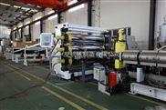 中塑制造PPPEABSPCPMMA板片材生产线