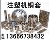 注塑机曲轴铜套,自润滑石墨铜套,含油轴承,嘉善铜套