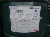 出售聚丁烯 PB950