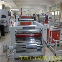 东电(东依电)PVC整平覆膜切片机厂家