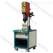 华迪克塑料超声波焊接机