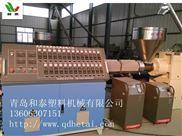 ABS/pp/pe 塑料挤出片材设备生产线,片材设备机器,青岛和泰塑机