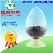 *性防静电PP塑胶原料 电阻值稳定 韧性好 通用管材级用料