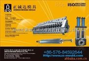 ZCD-002-定制浙江黄岩模具,流延设备,塑料板材模具,其它模具,防水卷材