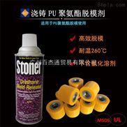 进口耐高温浇铸PU聚氨脂脱模剂