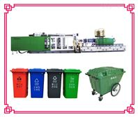 环卫垃圾桶注塑机/生产机械