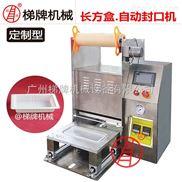 广州梯牌 盒子封口机塑料盒装封口机保鲜盒封口机货期快