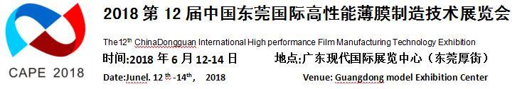 2018第12届中国东莞国际高性能薄膜制造技术展览会